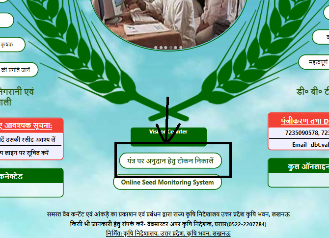 up krishi yntra token anudan online apply