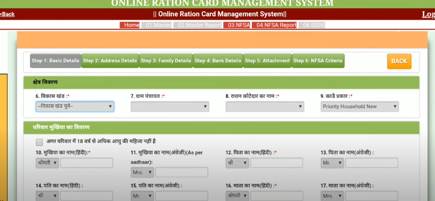 up-online-new-ration-card-process
