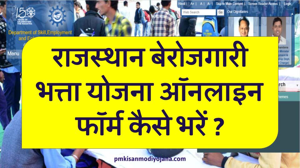 राजस्थान बेरोजगारी भत्ता ऑनलाइन रजिस्ट्रेशन