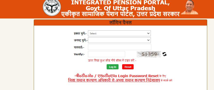 up-pension-online-login-prkriya