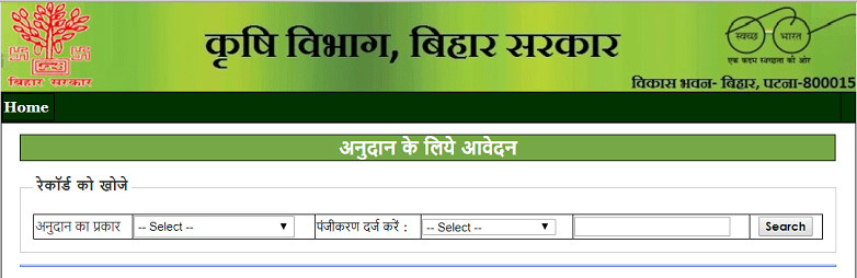 bihar-diesel-anudan-aavedan-registration