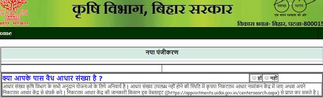 bihar-diesel-anudan-aavedan-panjikarn