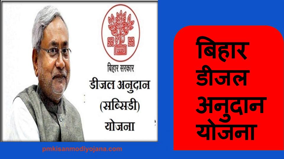 बिहार डीजल अनुदान योजना