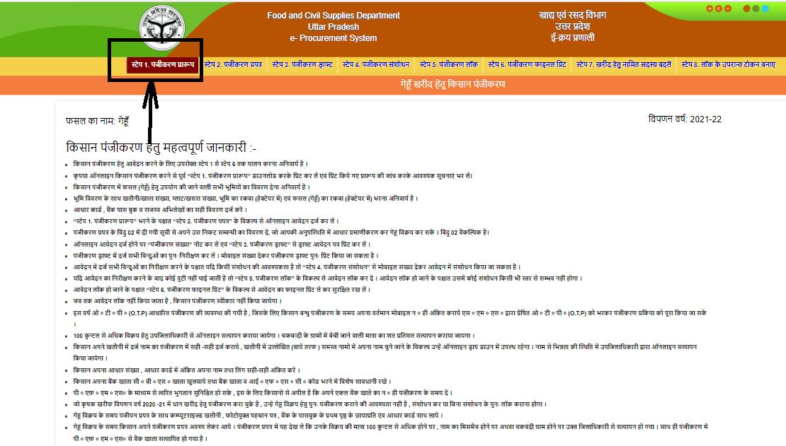 kisan-pnjikarn-online